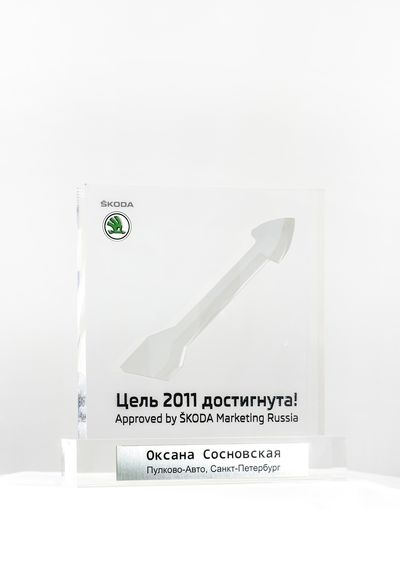 Цель 2011 достигнута! Approved by SKODA Marketing Russia